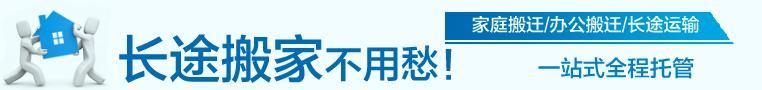 北京搬家网
